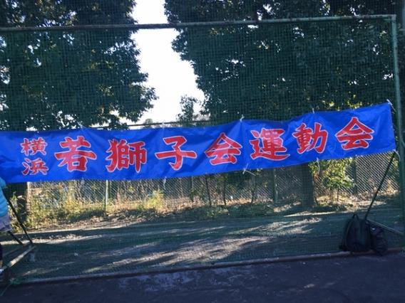 1月18日 横浜若獅子会 大運動会!!