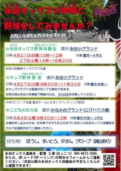 ★4月度 体験会開催予定★