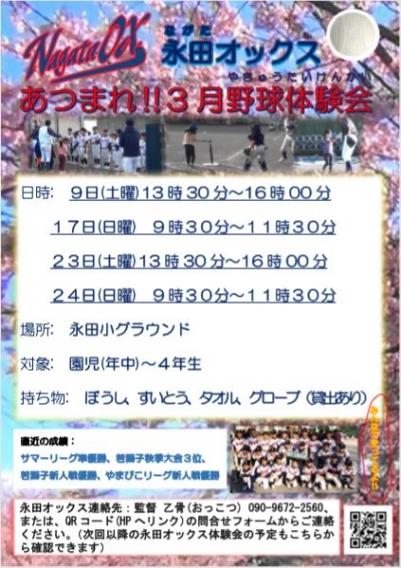★3月 体験会開催予定★
